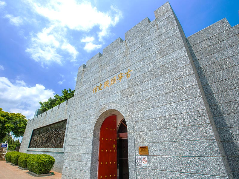 Guningtou Battle Museum