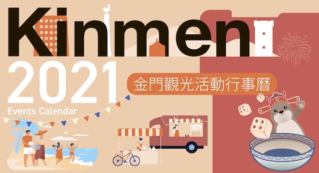 2021年度行事曆(另開視窗)