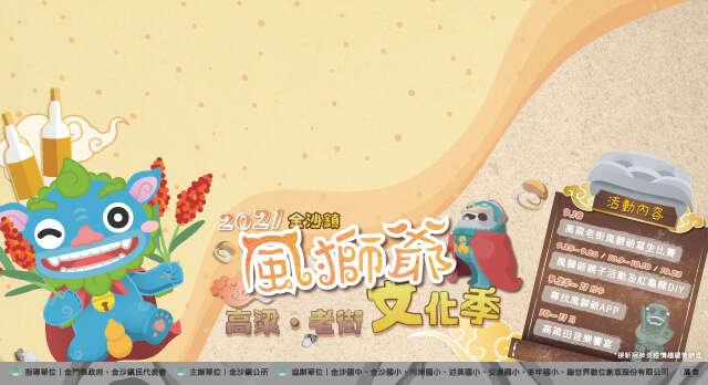 2021高粱老街風獅爺文化季(另開視窗)