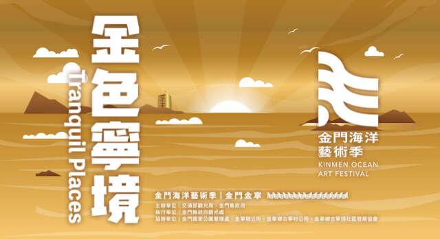 2021海洋藝術季-金色寧境(另開視窗)