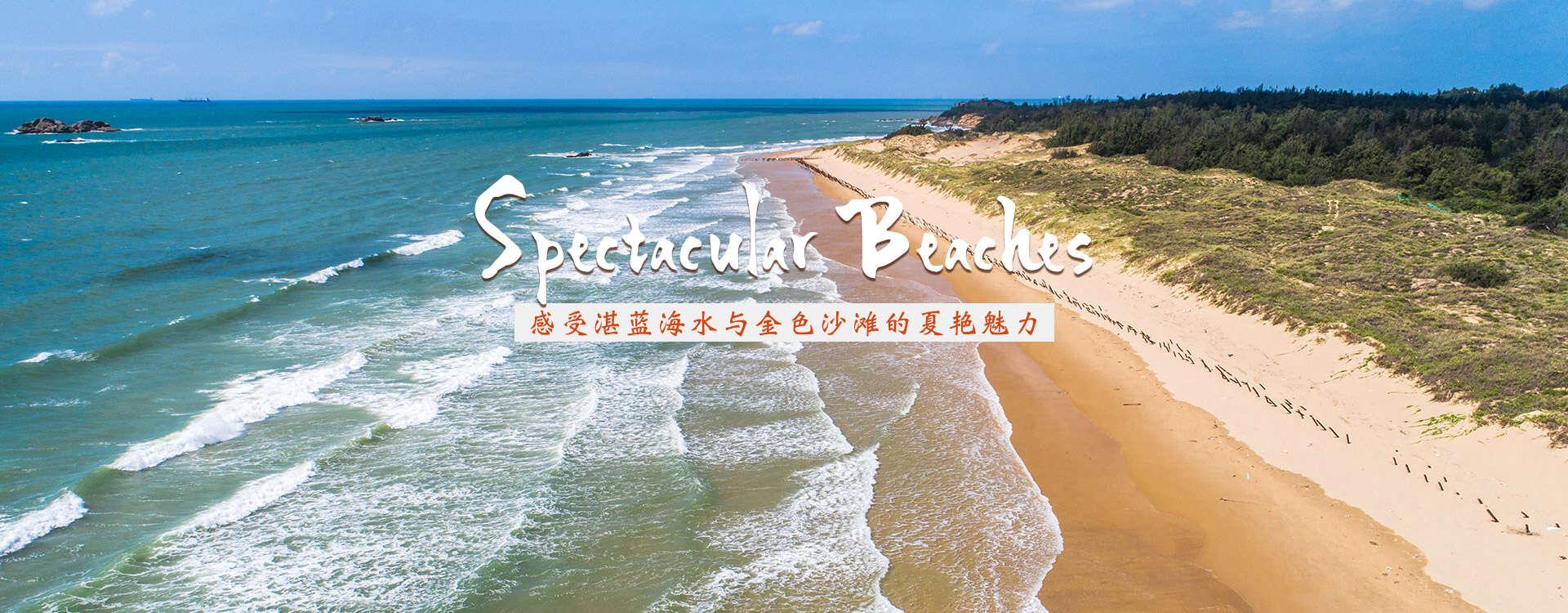 感受湛蓝海水与金色沙滩的夏艳魅力
