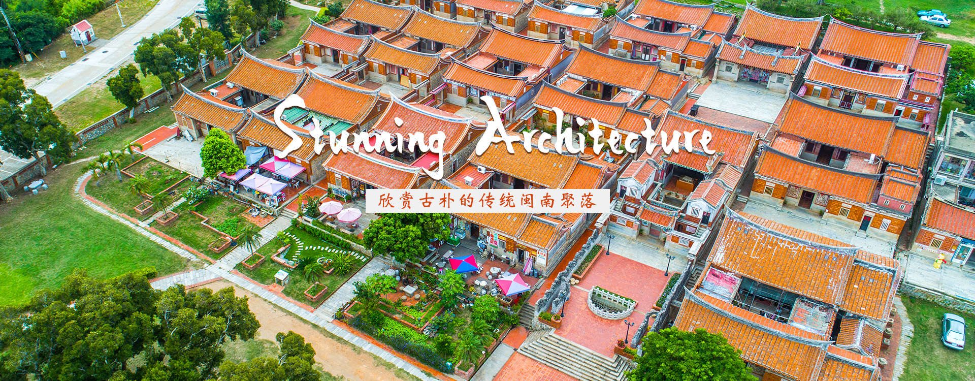 欣赏古朴的传统闽南聚落
