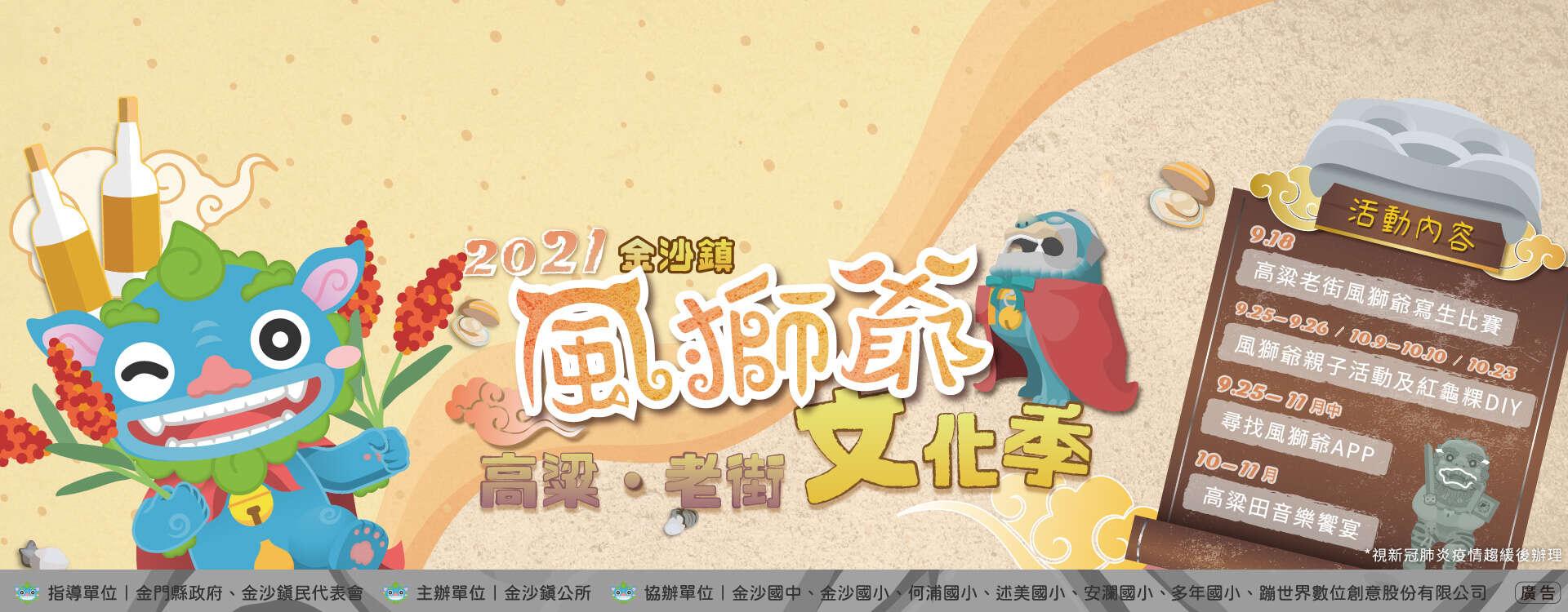 2021高粱老街風獅爺文化季