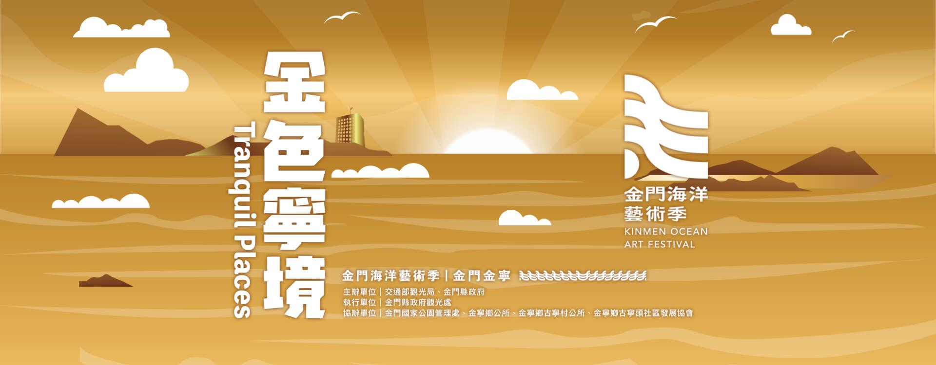 2021海洋藝術季-金色寧境