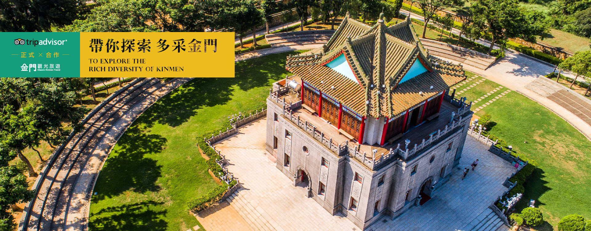 To Explore the Rich Diversity of Kinmen