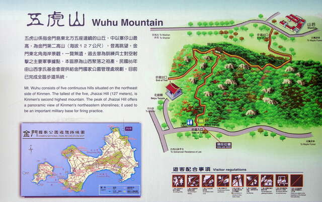 Wuhu Mountain