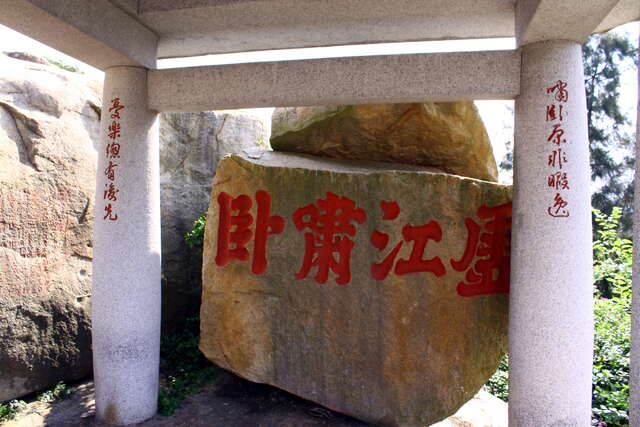 Xu-Jiang-Xiao-Wo Inscribed Rocks