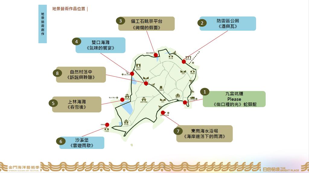 地景位置圖