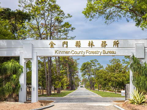 Kinmen County Forestry Research Institute